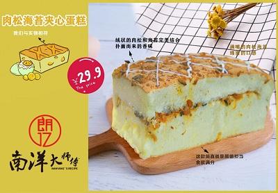肉松海苔夹心蛋糕
